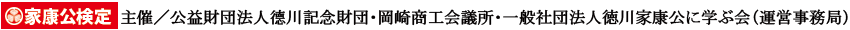 家康公検定(運営事務局:一般社団法人徳川家康公に学ぶ会)